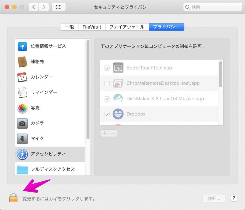Macの「システム環境設定」の「セキュリティとプライバシー」の「アクセシビリティ」