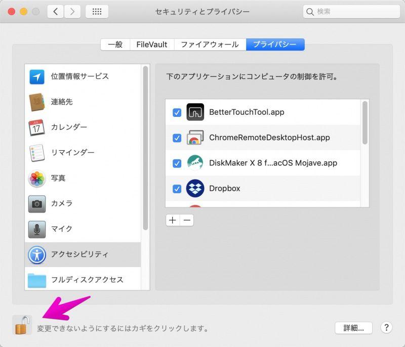 ChromeRemoteDesktop.appにアクセシビリティの権限を付与