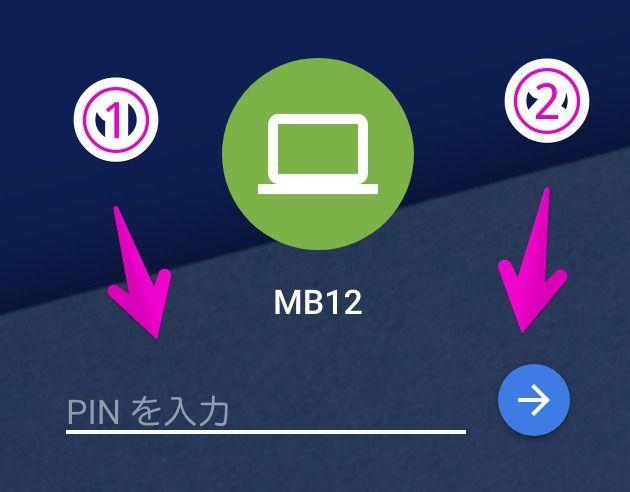 Chromeリモートデスクトップの接続