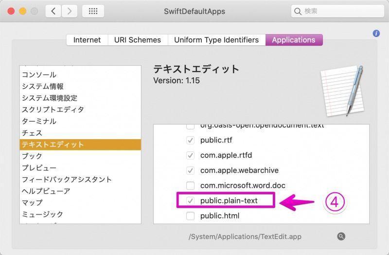 SwiftDefaultAppsの設定画面