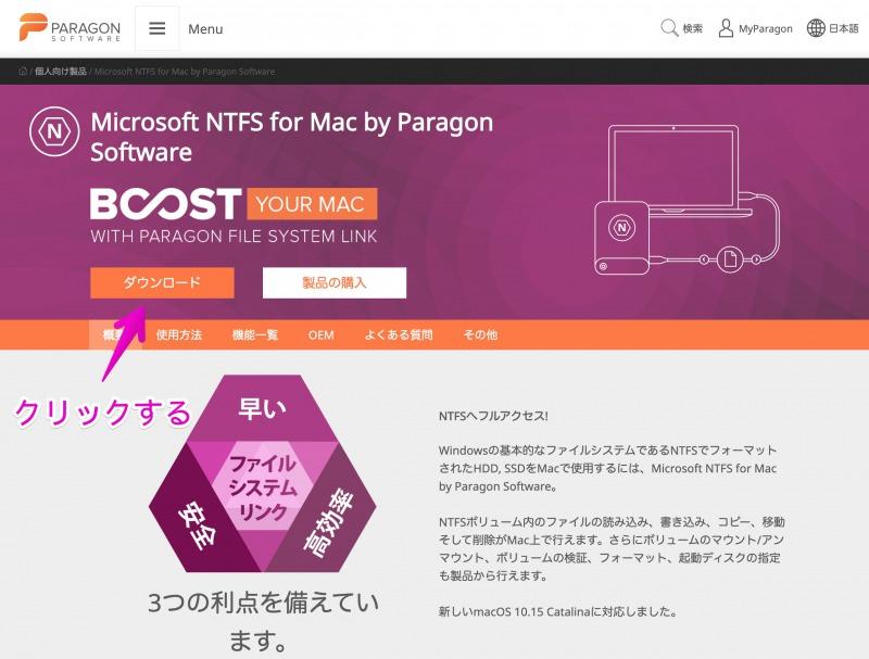 Paragon社の公式サイトのMicrosoft NTFS for Macのページ
