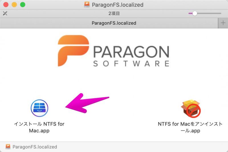 Microsoft NTFS for Mac by Patragonのdmgファイルの中身を表示
