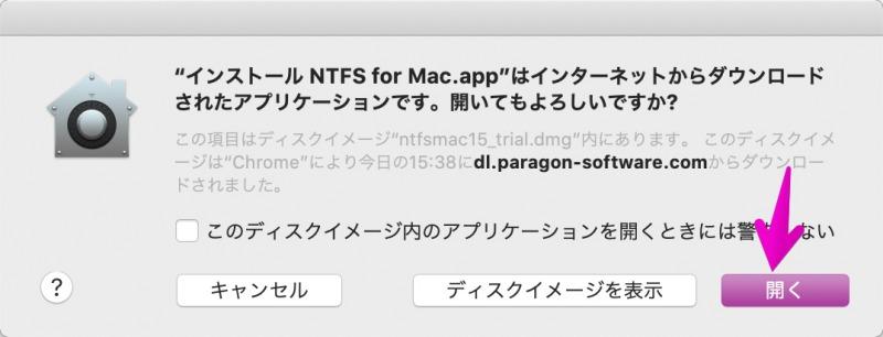 NTFS for Mac.appを開く確認画面