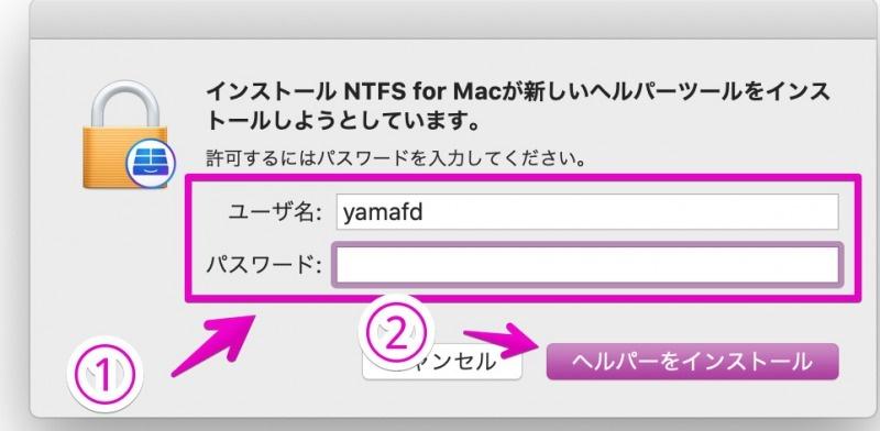 NTFS for Macのヘルパーツールのインストール確認画面