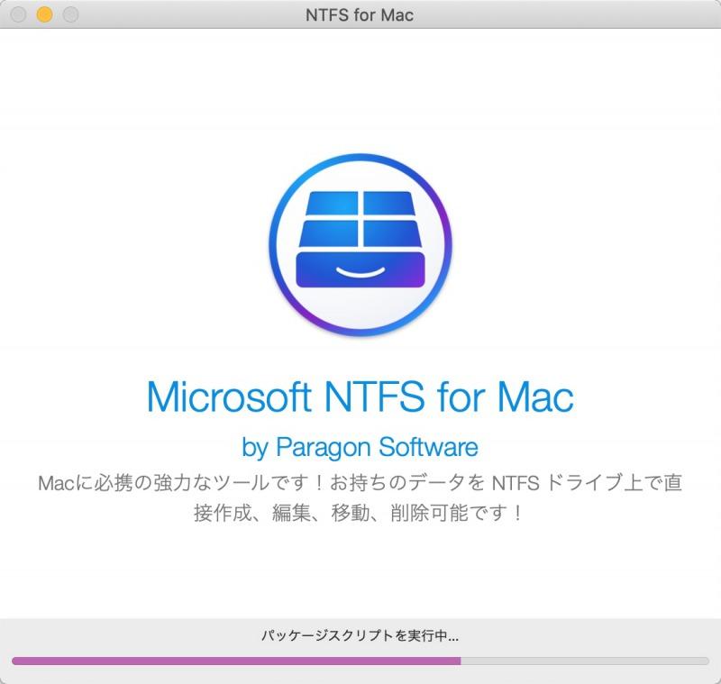 NTFS for Macのインストールの進捗画面