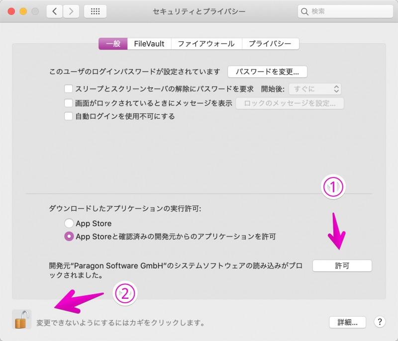 NTFS for Macのセキュリティ設定