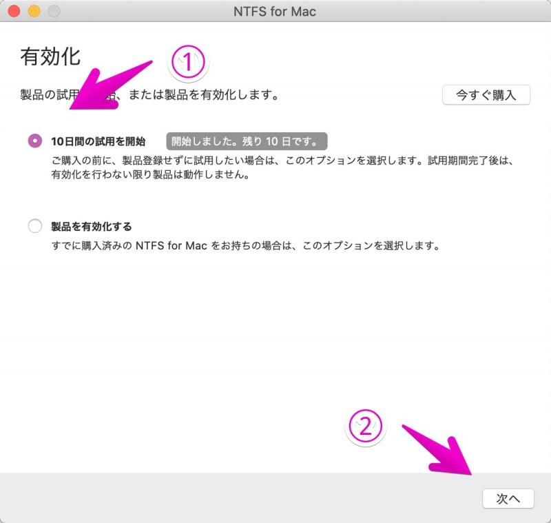 NTFS for Macの有効化の画面