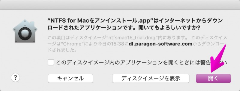 NTFS for Macをアンインストール.appを開く確認画面