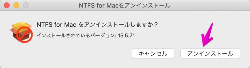 NTFS for Macをアンインストールする確認画面