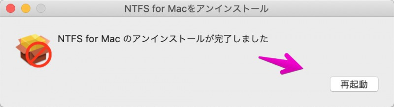 NTFS for Macのアンインストール完了画面