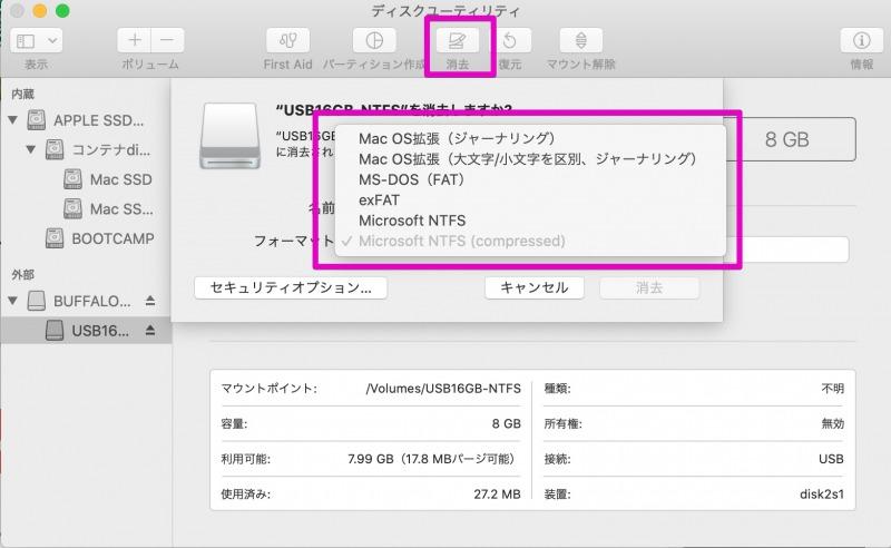 ディスクユーティリティにNTFSが表示される