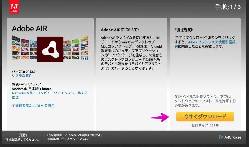 Adobe社のサイトでAdobe Airダウンロード