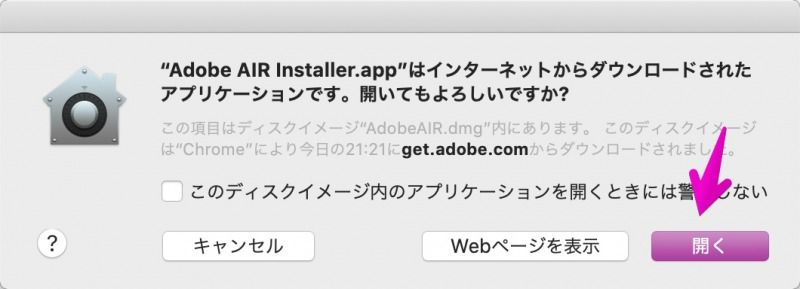 Adobe AIR Installerの実行許可