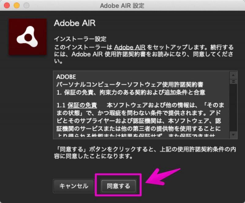 Adobe AIRのインストール開始画面
