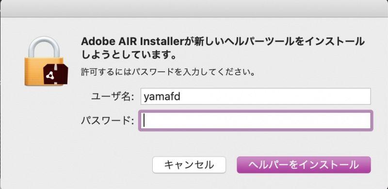 Adobe AIRヘルパーツールのインストール