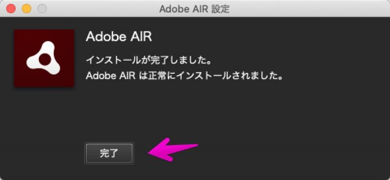 Adobe AIRインストール完了画面