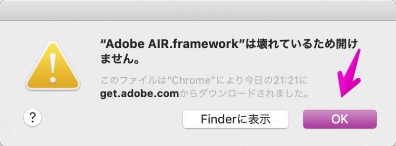 Adobe AIR.frameworkはこわれているため開けません