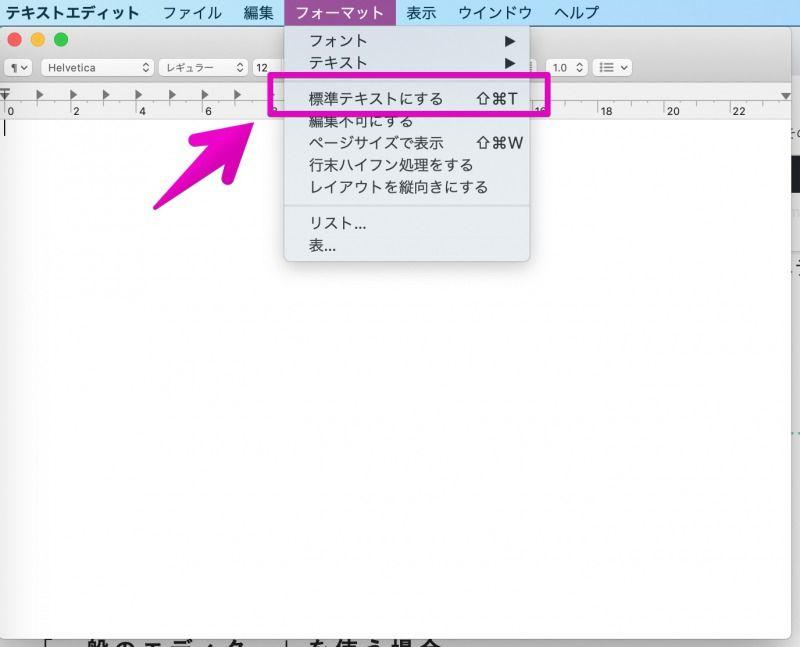 Macの「テキストエディット」