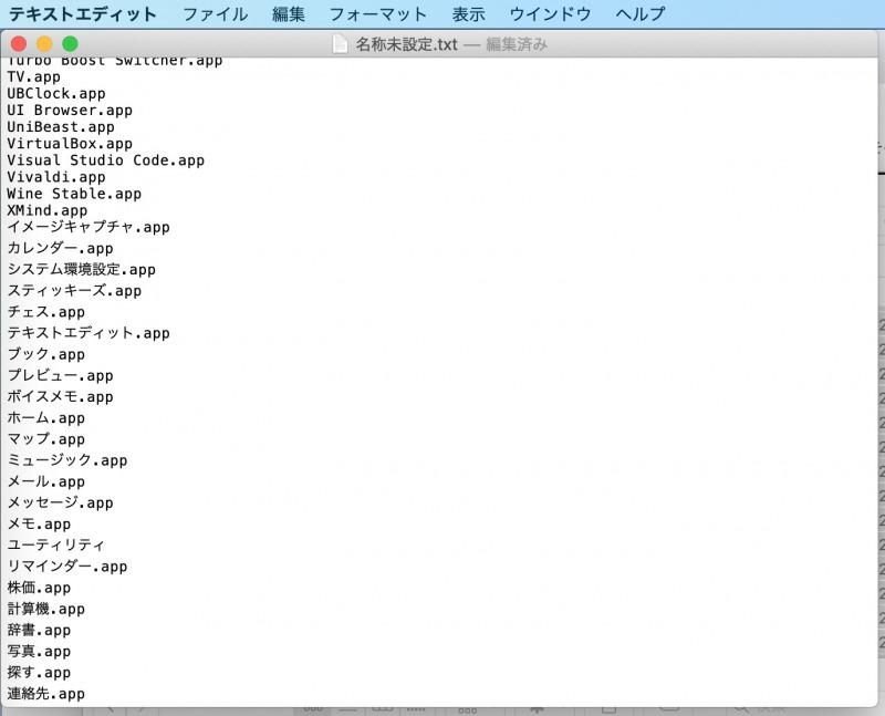 テキストエディットにアプリ一覧のペースト