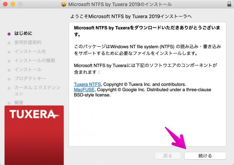 ようこそMicrosoft NTFS by Tuxeraインストーラへ