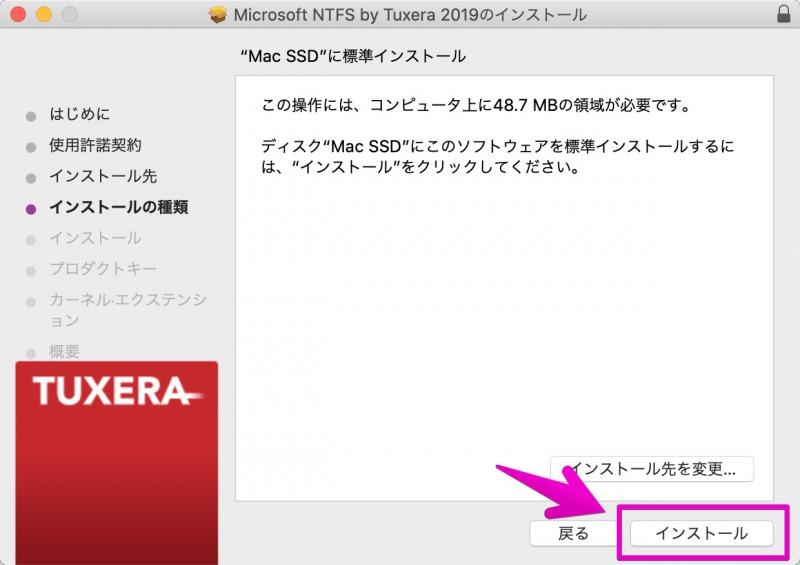 Microsoft NTFS by Tuxeraインストール画面