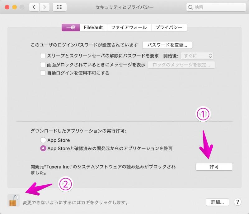 Macの「セキュリティとプライバシー」のカギを外す