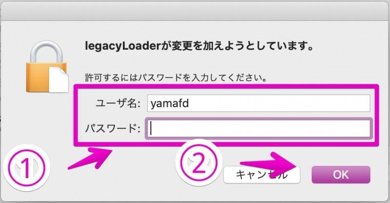 legacyLoaderが変更を加えようとしています。