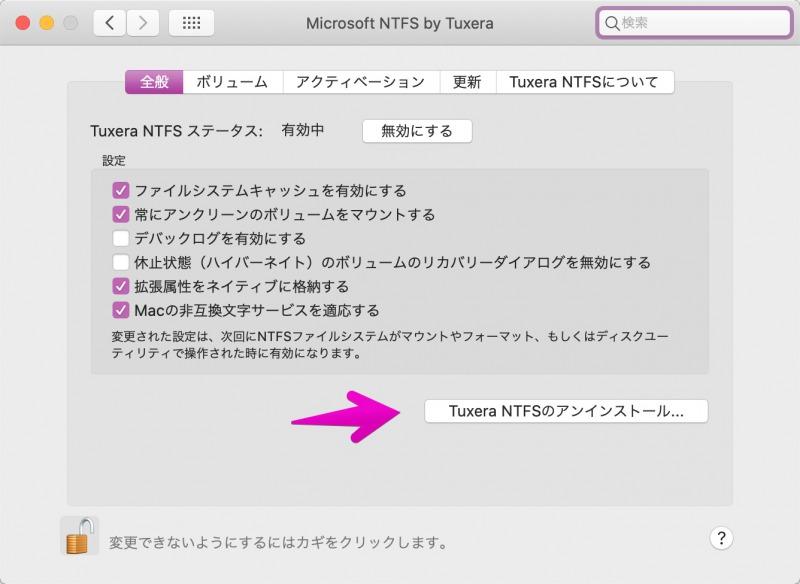 NTFS by Tuxeraの設定画面