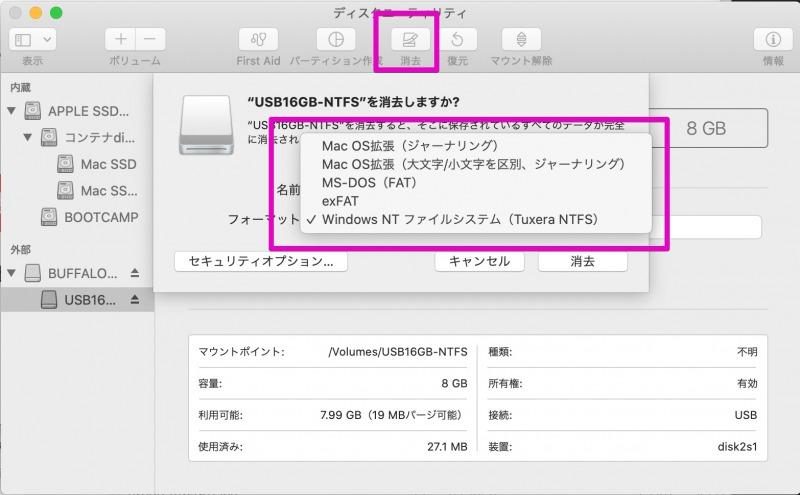 Tuxeraインストール済みのディスクユーティリティ