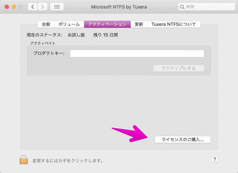 Tuxeraの設定画面から購入ボタンをクリックする
