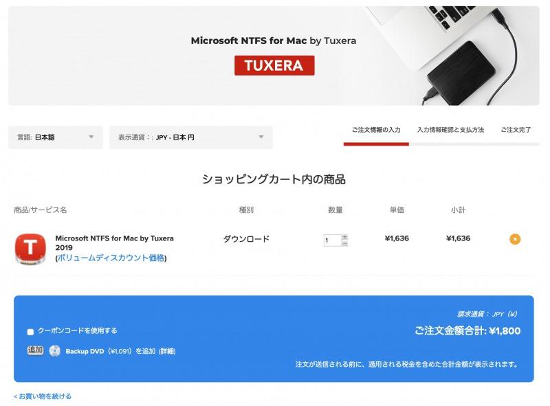 Tuxeraの購入ページ