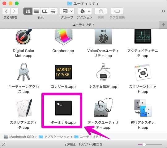 Macの「ターミナル」