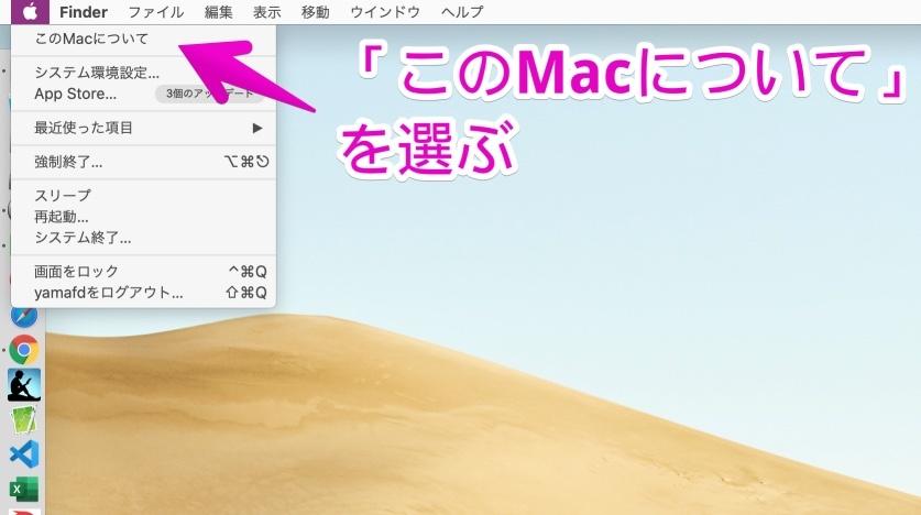 アップルメニューの「このMacについて」を選ぶ