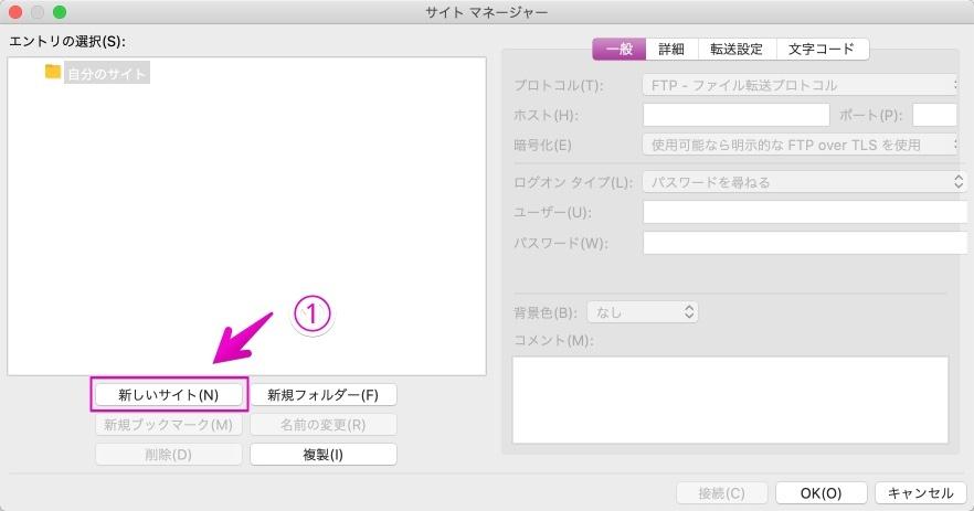 Filezilla Proのサイトマネージャ
