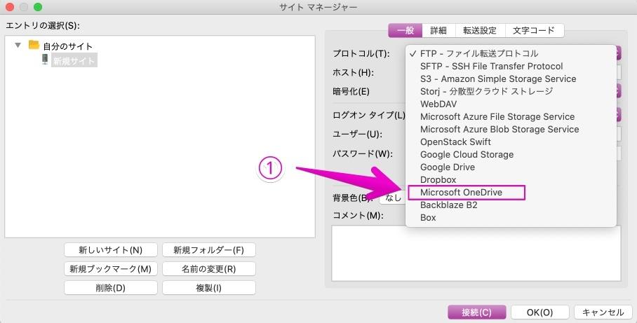 Filezilla Proのサイトマネージャでプロトコルの選択