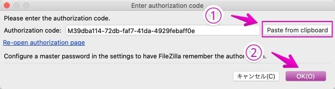 Filezilla Proに認証コード入力