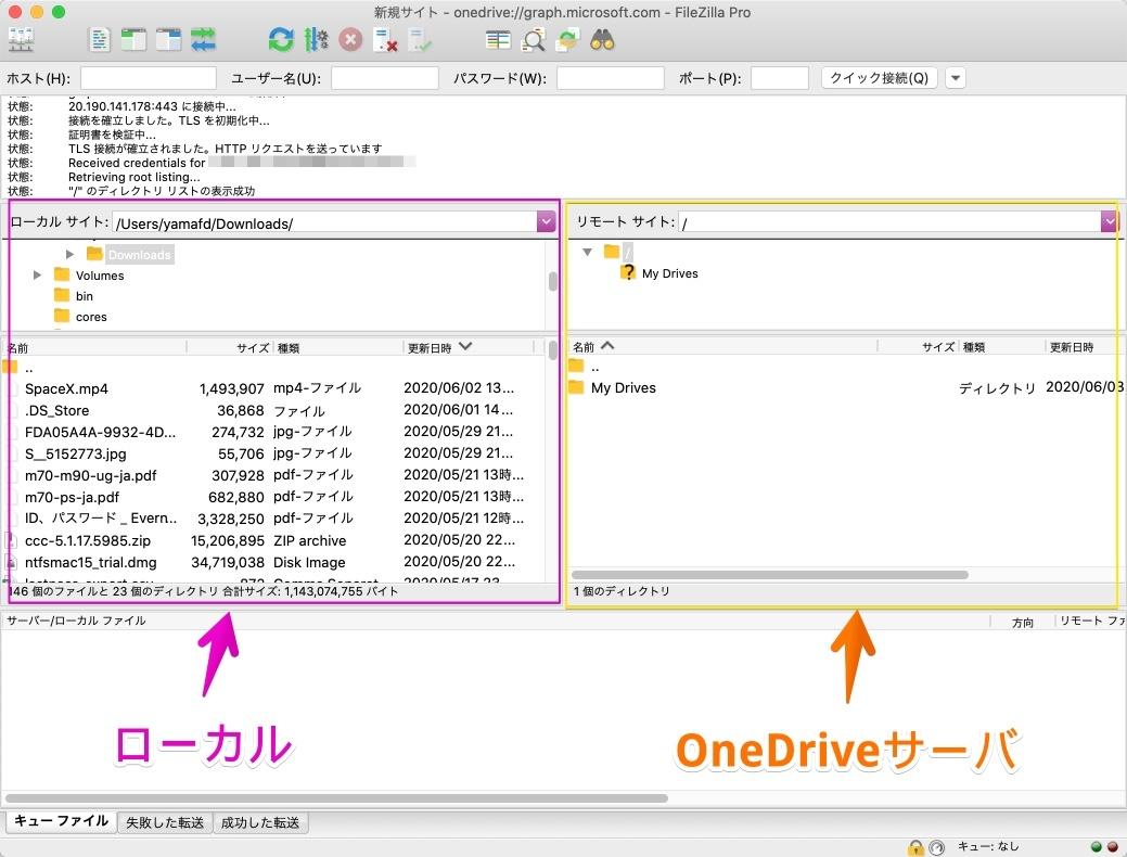 Filezilla ProでOneDriveに接続した