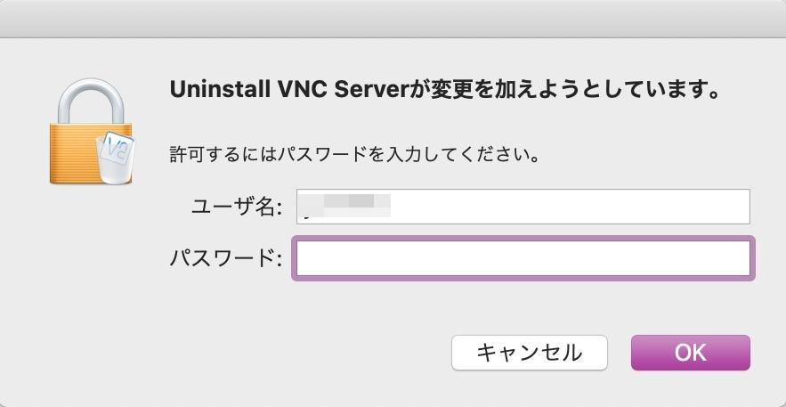 RealVNCサーバ用アプリのアンインストール