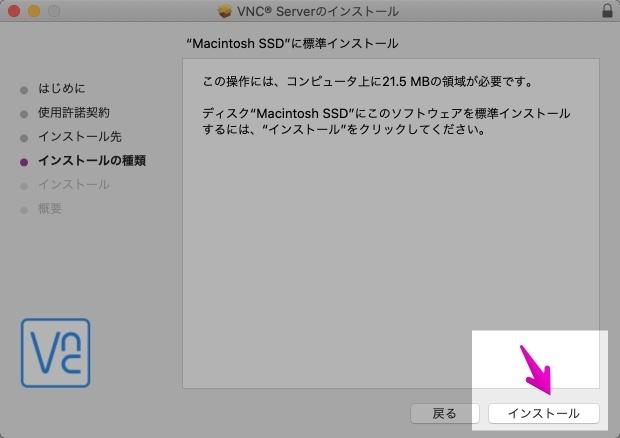 RealVNCサーバ用アプリのインストール