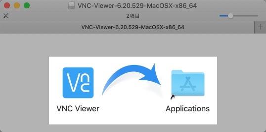 RealVNCクライアント用アプリのインストール