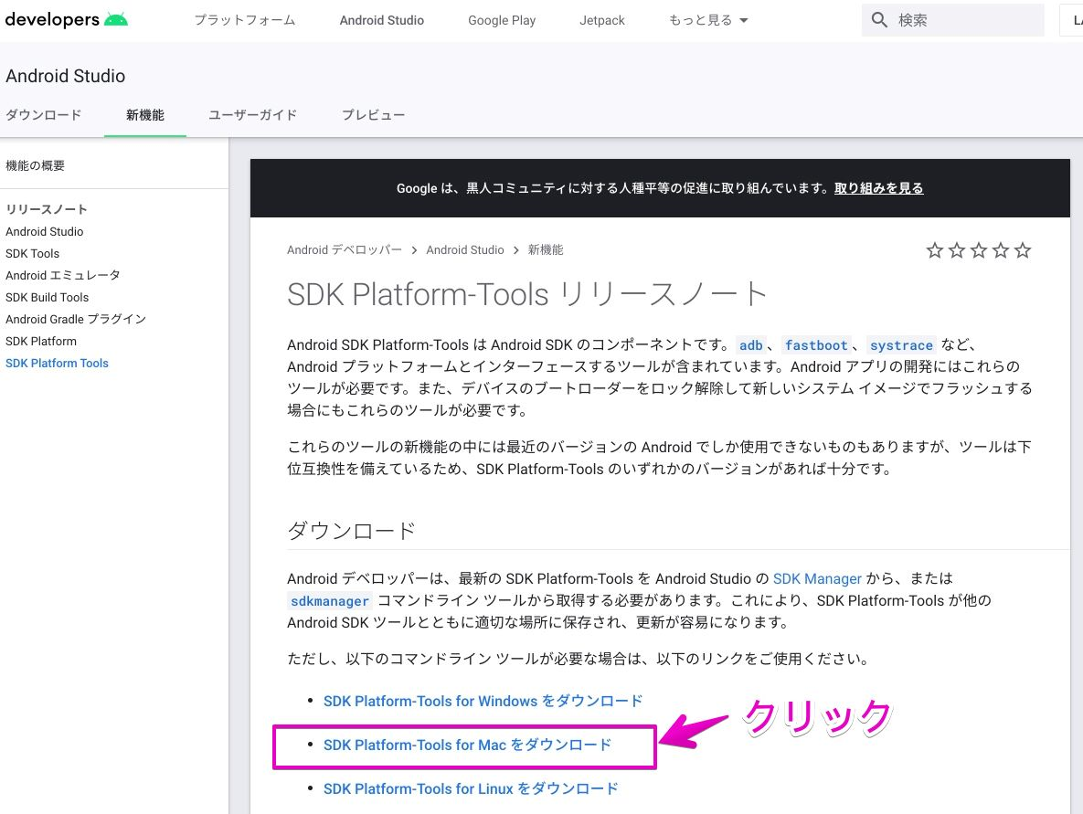 Android SDK Platform-Tools公式サイト