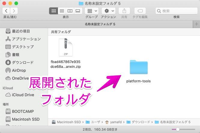 Android SDK Platform-Toolsの展開されたフォルダ