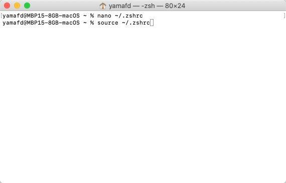 Macのzshシェルの設定ファイルを反映