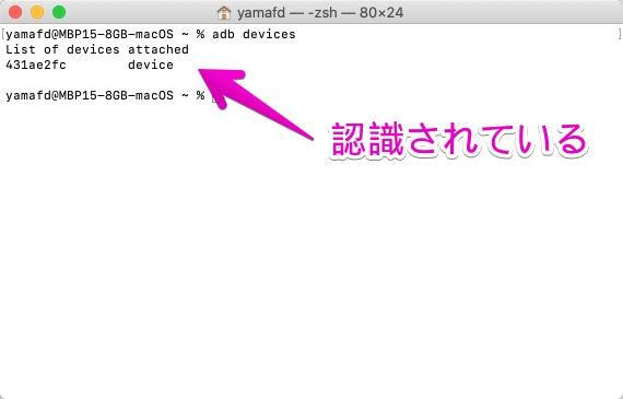 Macのターミナルでadbコマンド実行