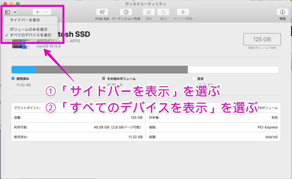 Macの「ディスクユーティリティ」