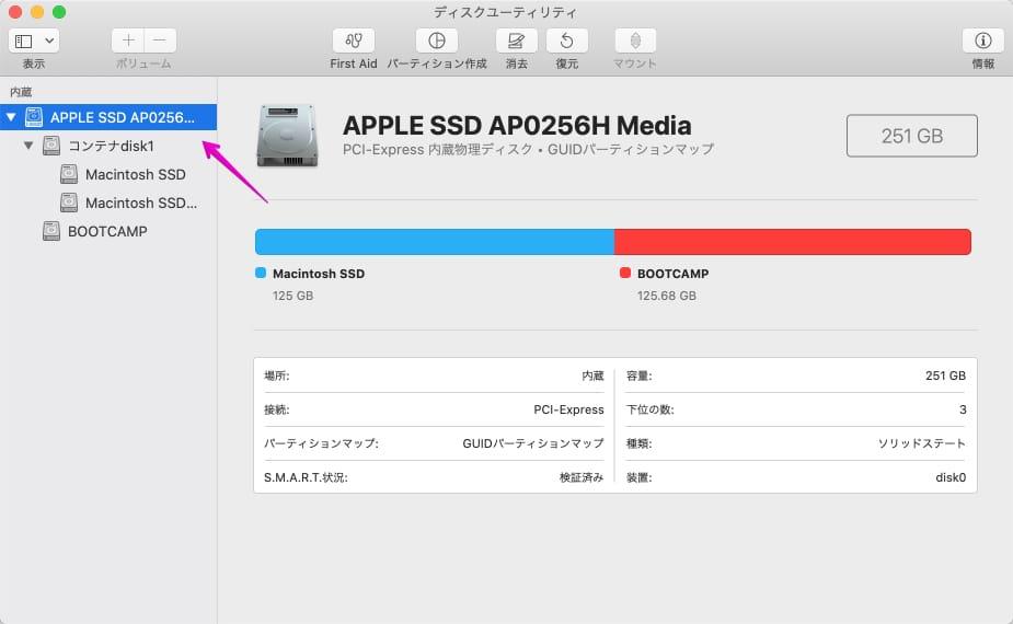Macの「ディスクユーティリティ」でドライブを選択