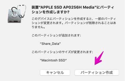Macの「ディスクユーティリティ」でパーティション作成