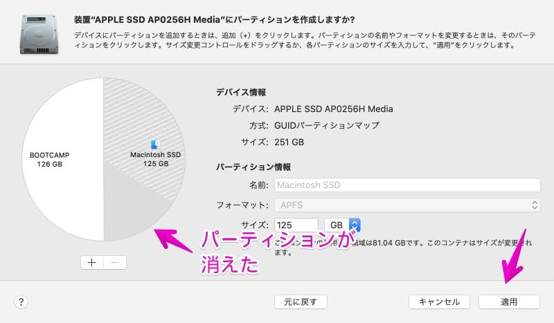 Macの「ディスクユーティリティ」でパーティションを消去