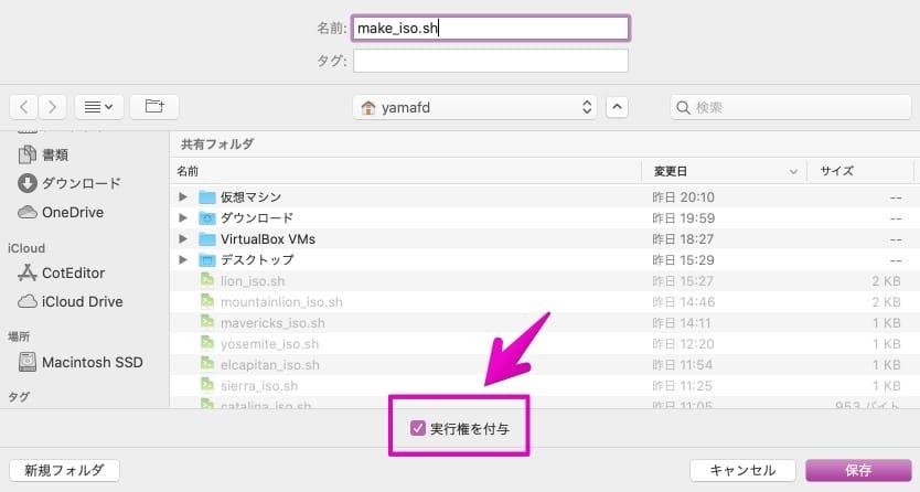 CotEditorのファイル保存の画面
