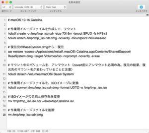 CotEditorのスクリプトファイル